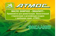 Эвкалипт Масляные ароматические добавки (набор - 5 шт х 5мл)