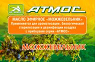 Можжевельник Масляные ароматические добавки (набор - 5 шт х 5мл)