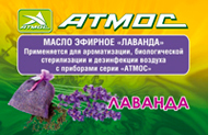 Лаванда Масляные ароматические добавки (набор - 5 шт х 5мл)