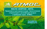 Мята Масляные ароматические добавки (набор - 5 шт х 5мл)