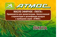 Пихта Масляные ароматические добавки (набор - 5 шт х 5мл)